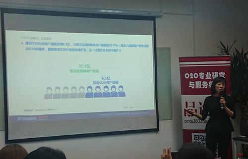 O2O移动应用报告发布会 用户资本双热潮