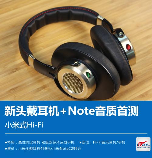 小米式Hi-Fi新头戴耳机+Note音质首测