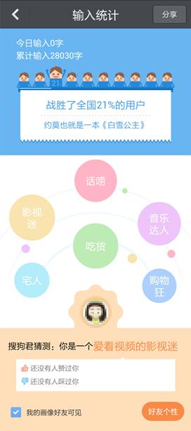 搜狗输入法Android版应用中心 让生活更便捷