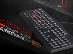 正宗樱桃 MX-Board 2.0黑轴京东版399元