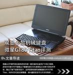 双显卡加机械键盘 微星GT80 Titan评测