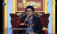 """玖富CEO孙雷再现非你莫属""""抢人""""大战"""