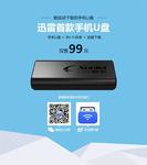 迅雷手机U盘发布:16GB敢卖99元 USB2.0