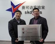 赛可达实验室联手北京大学建联合实验室
