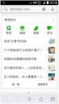 QQ浏览器读微信热文 看朋友圈最火话题