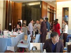 2015产业和技术展望研讨会在深成功举行