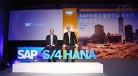 SAP重磅发布全新商务套件SAP S/4HANA