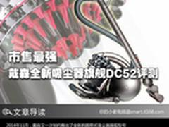 市售最强 戴森全新吸尘器旗舰DC52评测