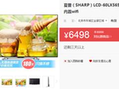 值得买早报 夏普60英寸电视售价6498元