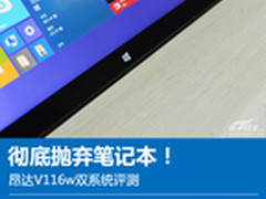 彻底抛弃笔记本!昂达V116w双系统评测