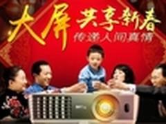 大屏共享新春,投影传递人间真情!