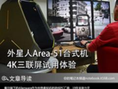 外星人Area-51台式机 4K三联屏试用体验