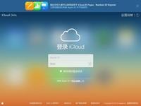 iCloud开放iWork功能 无苹果用户也能用