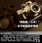 """""""我相机三万多!""""春节相机保护指南"""