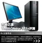 杰省之道 ThinkCentre E73s台式机评测