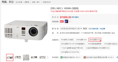 降价促销 NECVE281+商务投影机仅1999元