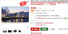 历史新低价 夏普58寸4K电视7888元抢购