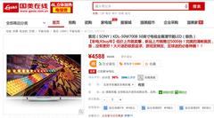 多项新技术加身 索尼50寸电视仅4588元
