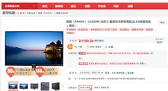 比智能手机便宜 值得买的千元电视导购
