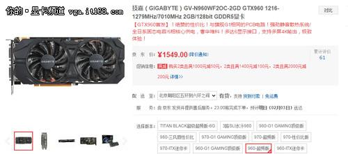 逢6必火 技嘉GTX960显卡超频版仅1549元