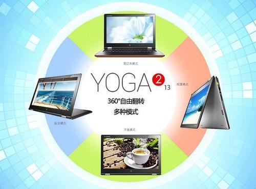 国美在线 联想Yoga2超极本售价仅6299元
