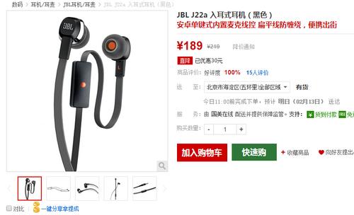 防缠线设计好携带 JBL J22a耳塞售189元