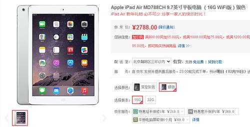 新年送礼好选择 16G版iPad Air仅2788元