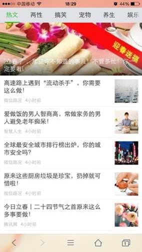 QQ浏览器可读微信热文推朋友圈最火话题