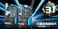 10Gb/s极速狂飙 华擎引领USB 3.1新世代