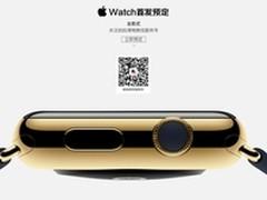 Apple Watch首发 拍拍打造港啪特色品牌
