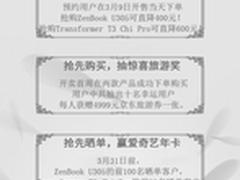 华硕ZenBookU305/TransformerBookT3Chi