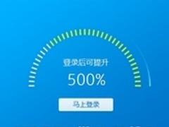 迅雷会员再推上网加速器让带宽数倍提升