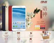 华硕FE8030CXG通话平板开售抢购赢免单