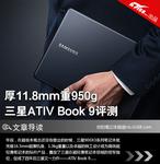 厚11.8mm重950g 三星ATIV Book 9评测