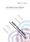 绿盟科技发布2014年DDoS威胁报告