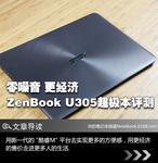 零噪音 更经济 ZenBook U305超极本评测