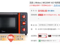 值得买早报 美的25L大容量电烤箱仅199
