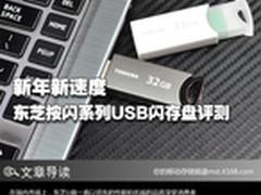 新年新速度 东芝按闪系列USB闪存盘评测