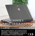 全新GTX 960M显卡 微星GE72游戏本评测