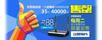 神奇:优酷路由宝京东首发40000台被秒光