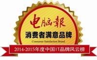 海尔电脑获2014-2015年度最佳服务品牌
