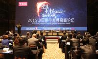解密新常态 第5届中国家电发展论坛召开