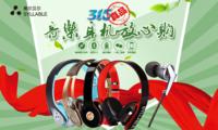 真品3・15 赛尔贝尔耳机专场优惠活动