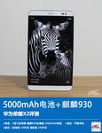 5000mAh大容量电池售1999 荣耀X2评测