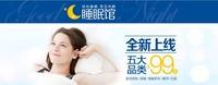 一站式健康平台 亚马逊中国睡眠馆上线
