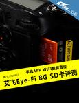 WIFI直传手机 艾飞Eye-Fi 8G SD卡评测