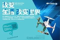 改变世界 第二届DJI开发者大赛启动报名