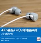 小巧可爱还带线控 AKG新品耳机Y20评测
