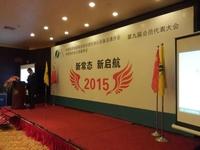 中国现代办公设备协会九届一次会议召开