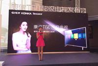 携手GITV与腾讯 康佳发布T60超级电视
